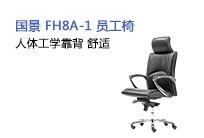 办公家具01