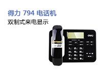 通讯设备02