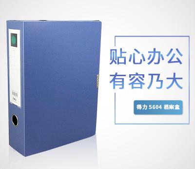 得力 5604 档案盒