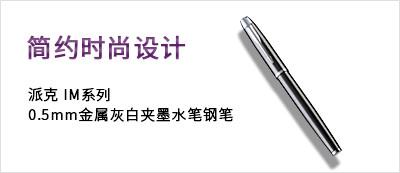 派克 IM系列钢笔