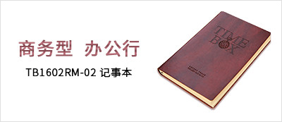 TB1602RM-02 记事本
