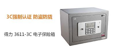 得力 3611-3C 电子保险箱