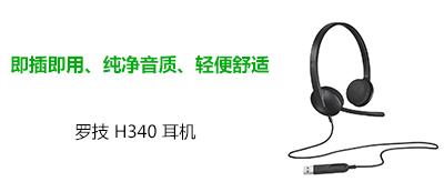 罗技 H340 耳机