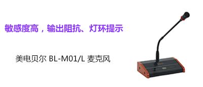 美电贝尔 BL-M01/L 麦克风