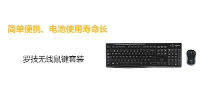 罗技 MK270 无线光电键鼠套装