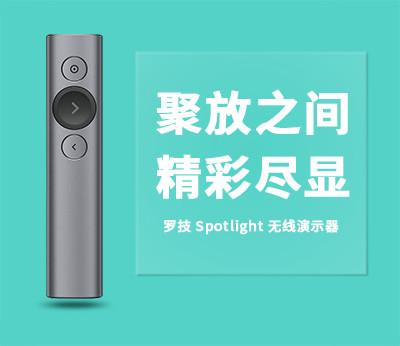 罗技 Spotlight 无线演示器