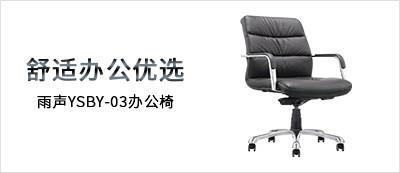 雨声YSBY-03办公椅
