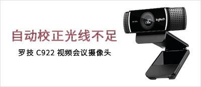 罗技 C922 视频会议摄像头