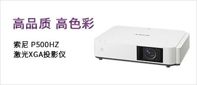 索尼 P500HZ 激光XGA投影仪