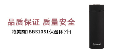 特美刻1BBS1061保温杯(个)