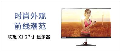 联想 X1 27寸 显示器
