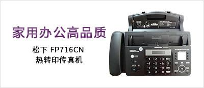 松下 FP716CN 热转印传真机