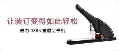 得力 0385 重型订书机