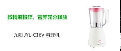 九阳 JYL-C16V 料理机