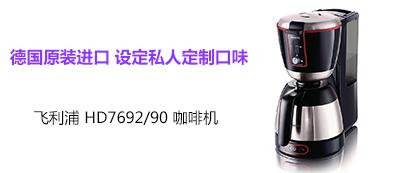 飞利浦 HD7692/90 咖啡机