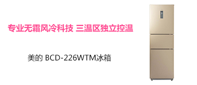 美的 BCD-226WTM冰箱