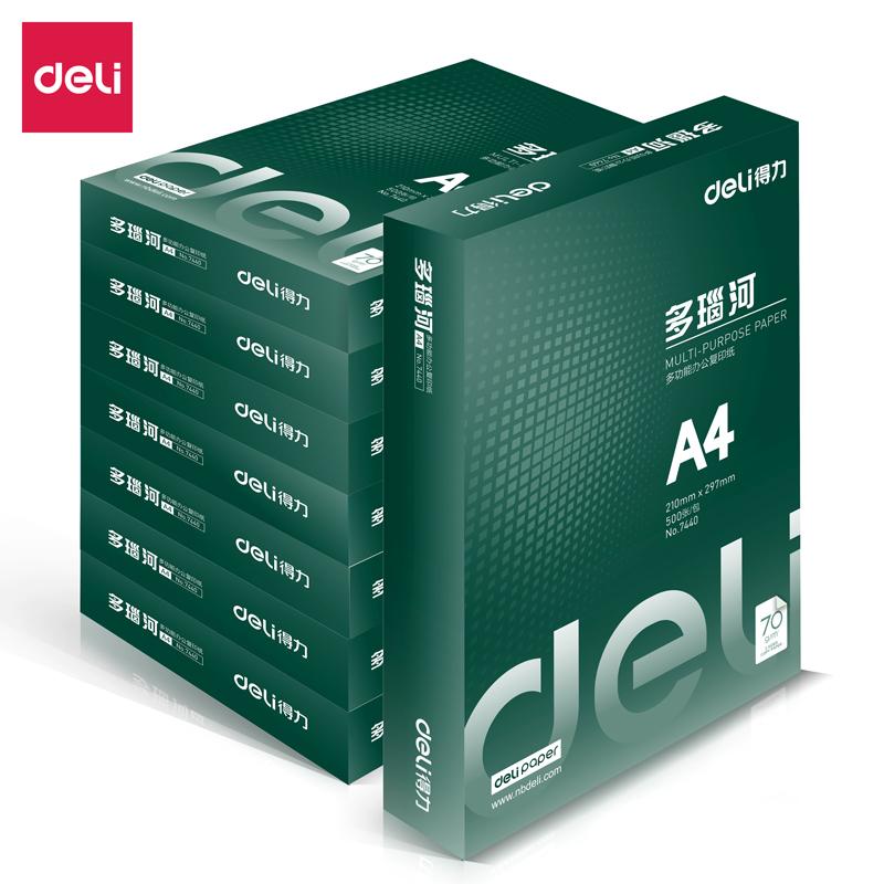 得力 7442 多瑙河复印纸 A4/70g/8包/箱 (单位:包) 白