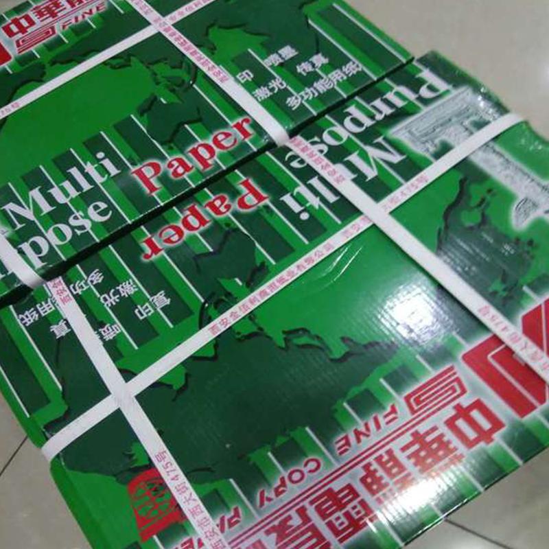 中华70G/A3复印纸500张/包(4包/箱)(箱)
