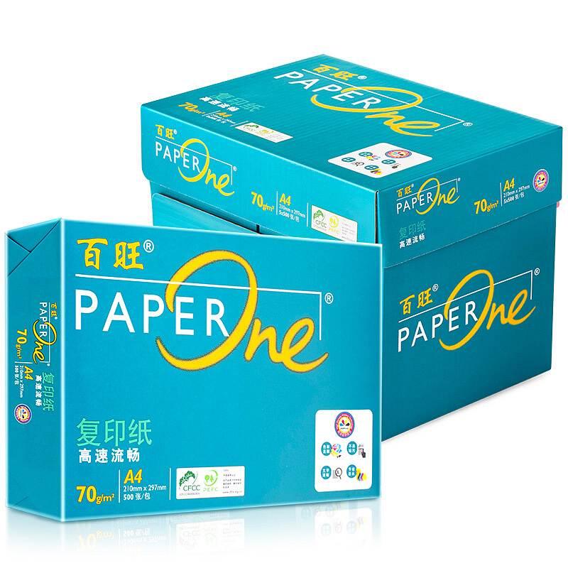 绿百旺 70G/A4 复印纸 500张/包 10包/箱(单位:箱)