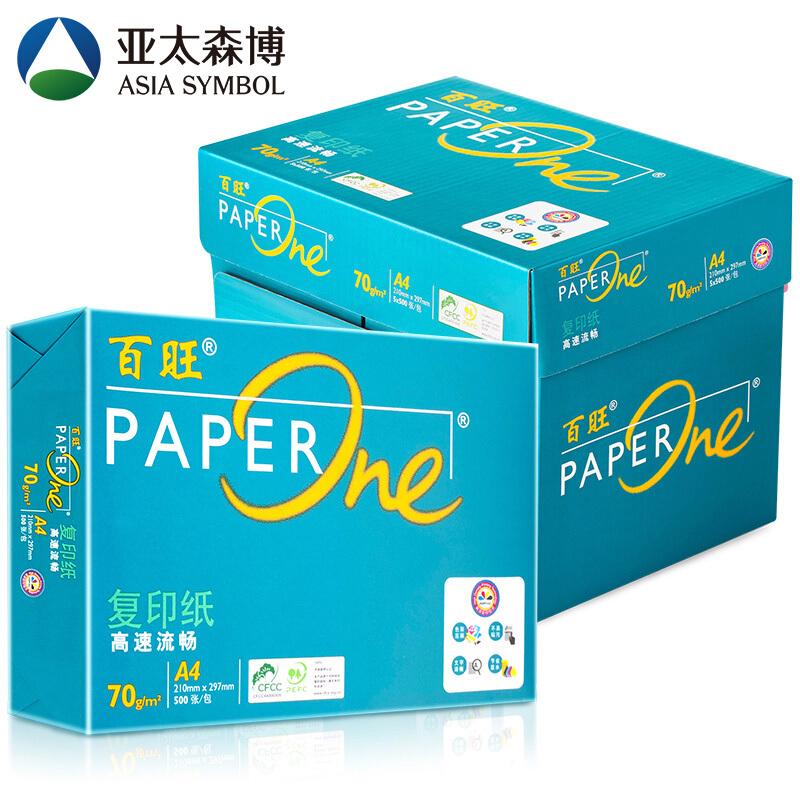 百旺A4/70G复印纸500张/包(8包/箱)(单位:箱)