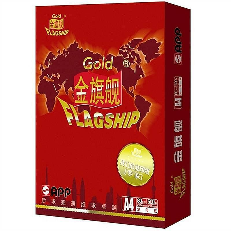 金旗舰80GA4复印纸500张/包(10包/箱)(箱)