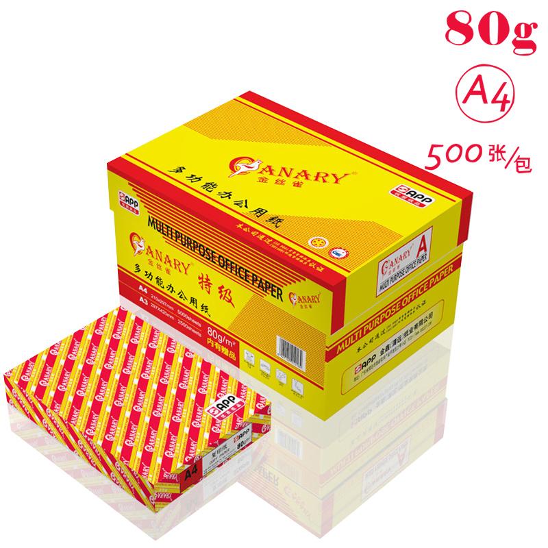 特级金丝雀复印纸 A4/80g 500张/包 10包/箱(单位:箱)