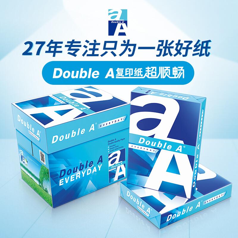 double A 70G/A3 复印纸 500张/包 5包/箱 (单位:箱) 白色