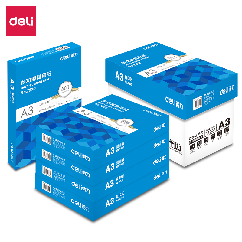 得力7370复印纸-A3-80G-5包(蓝色)(5包/箱) (单位:包)