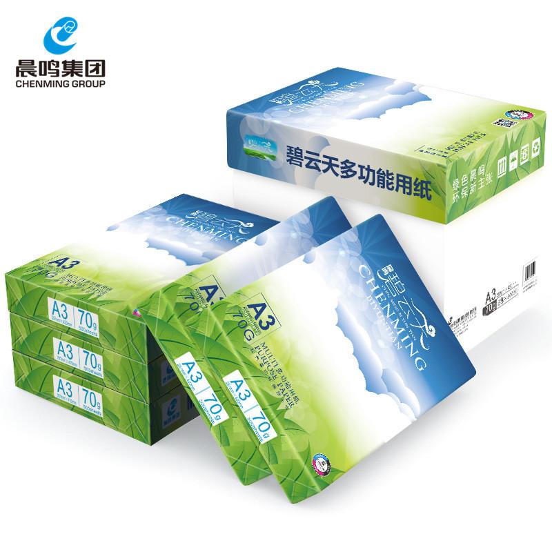 碧云天A3复印纸70g单包500张木浆纸白纸4包/箱(箱)