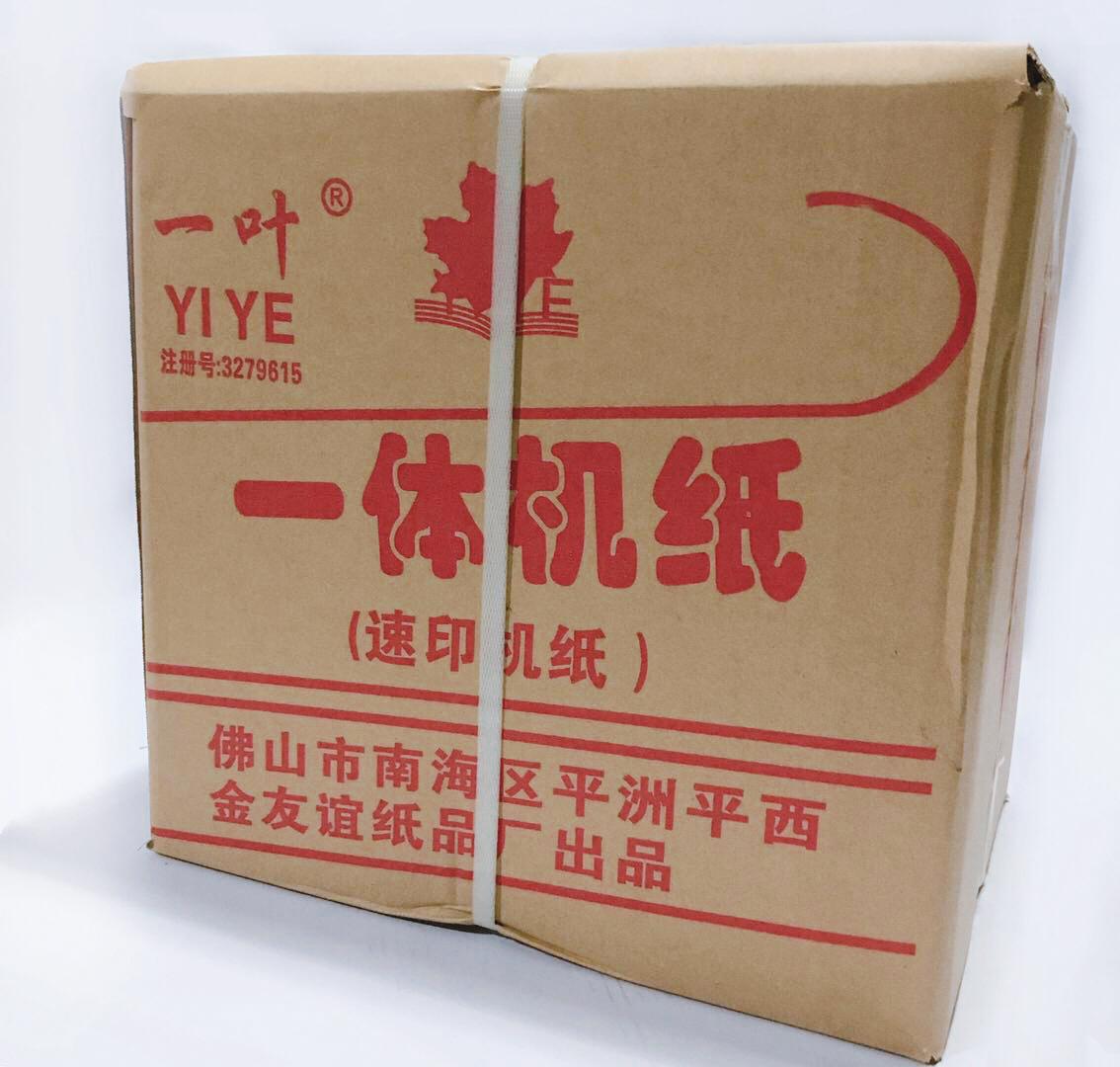 一叶8k/60g考试复印纸4000张/箱(单位:箱)白色(广东省政府专供)