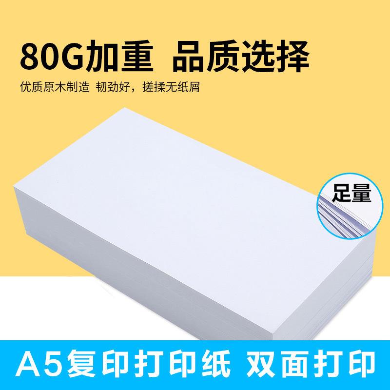 腾立达TLD0034复印纸白色210x148mm(箱)