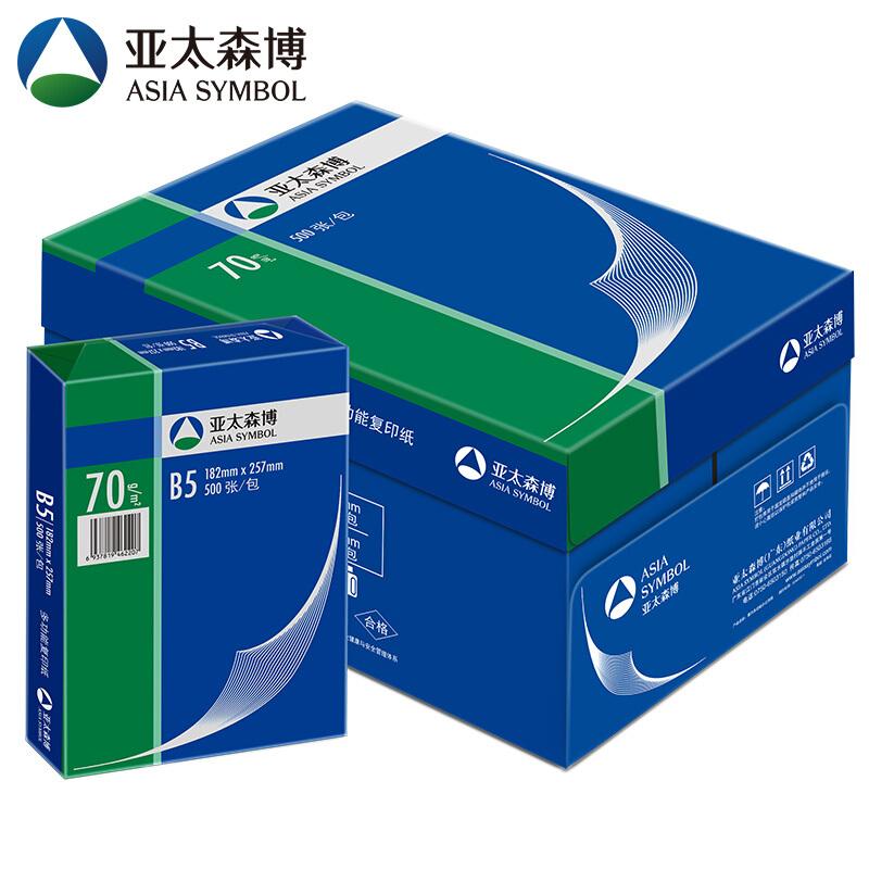 亚太森博 ASIA SYMBOL 高白多功能 B5 70G 500张 8包/箱 复印纸(箱)