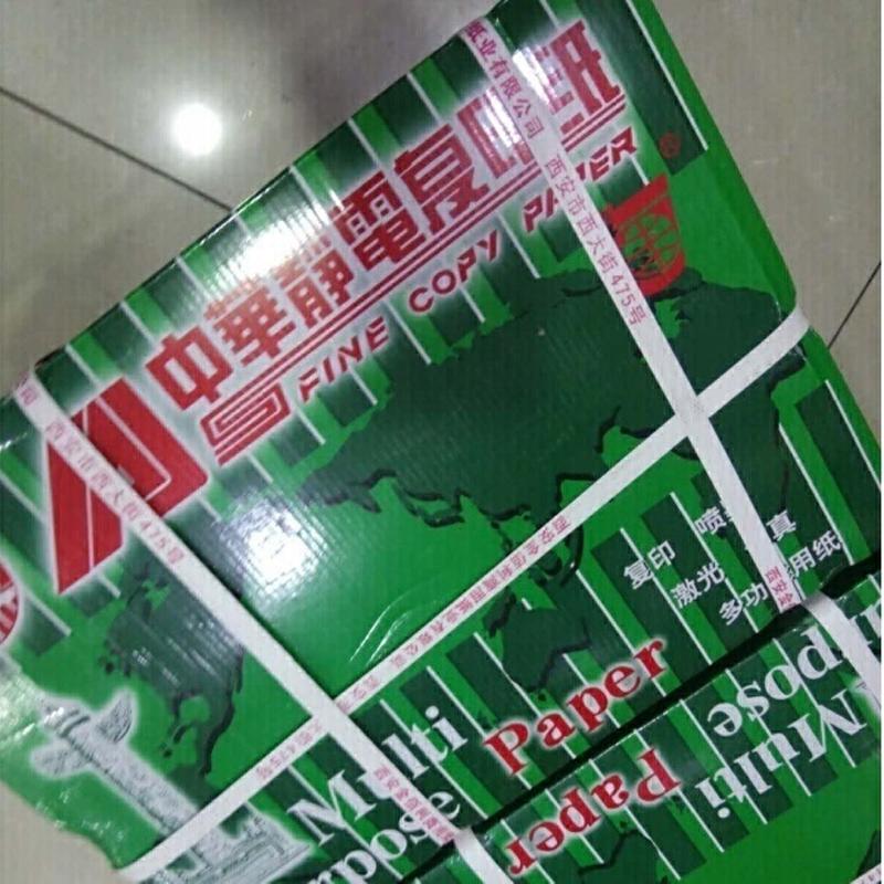 中华B5复印纸70g/500页/包8包/箱(单位:箱)