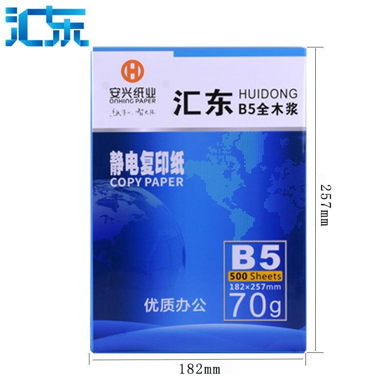 兰汇东B5/70G复印纸500张/包,10包/箱(包)