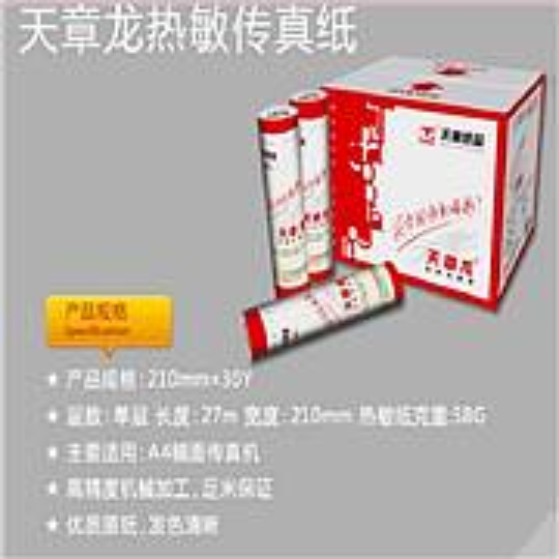 天章(TANGO)天章龙 210mm*30码 58G 热敏传真纸 20卷/箱(卷)