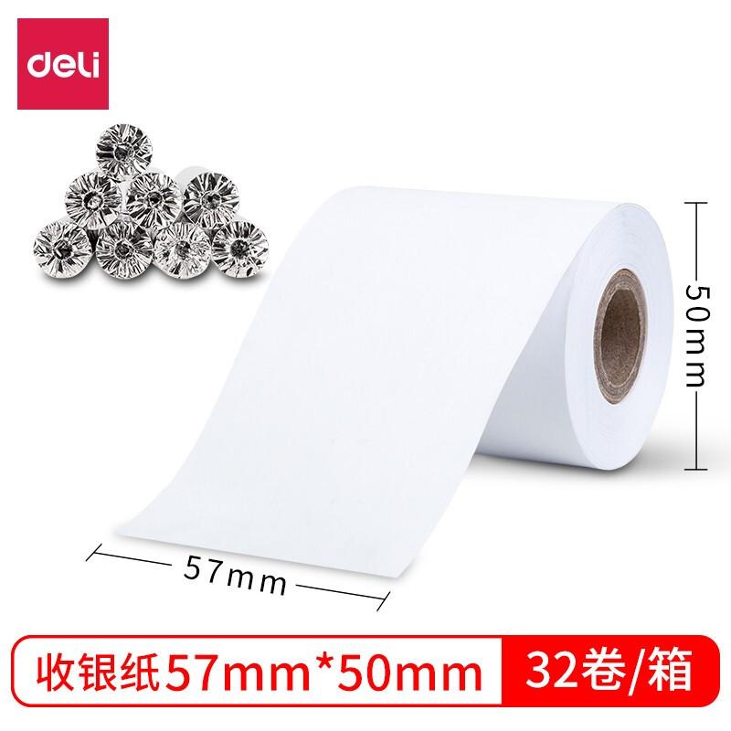 得力11762基础款热敏收银纸小票纸叫号纸57mm*50mm*17m 32卷/箱(单位:箱)白