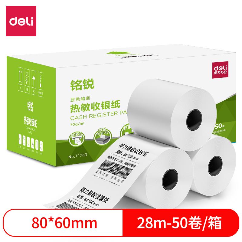 得力11763基础款热敏收银纸小票纸叫号纸80mm*60mm*28m 50卷/箱(单位:箱)白