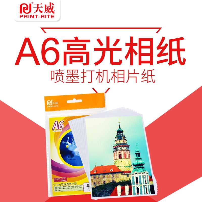 天威A6/200G相纸20页/包(包)