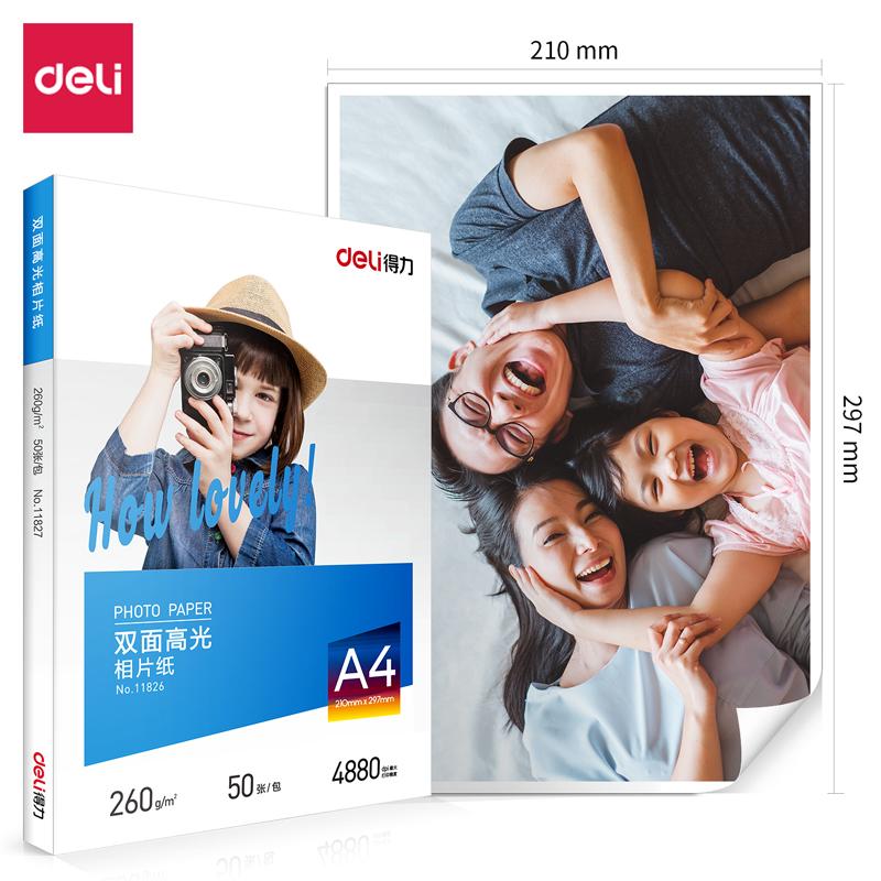 得力11827双面高光相片纸-A4-260g/m2(白)(50张/包)
