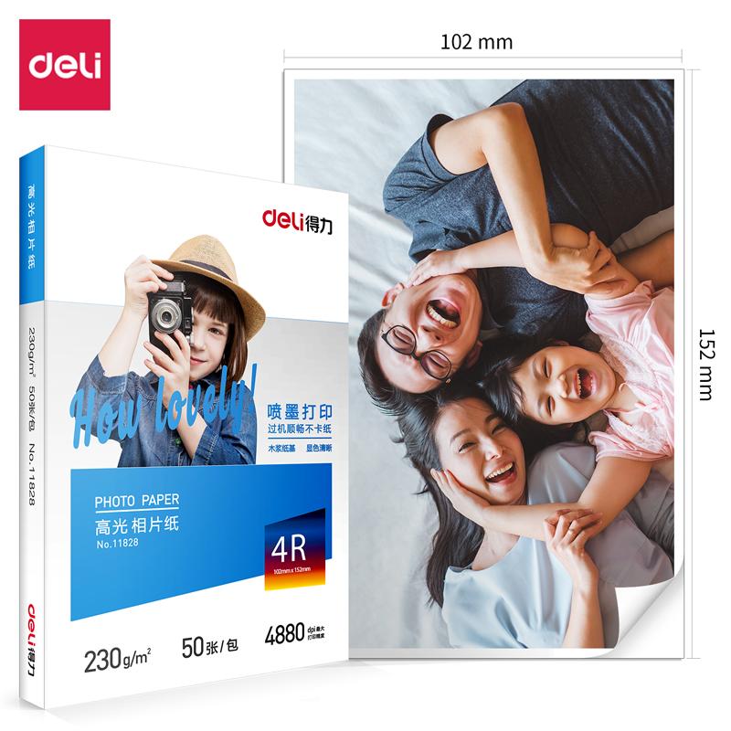 得力11828高光相片纸-4R-230g/m2(白)(50张/包)