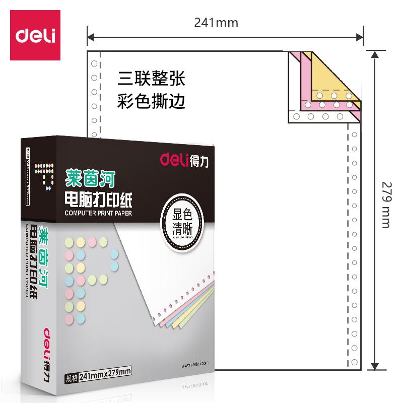 得力莱茵河L241-3电脑打印纸(CS彩色撕边)(盒)