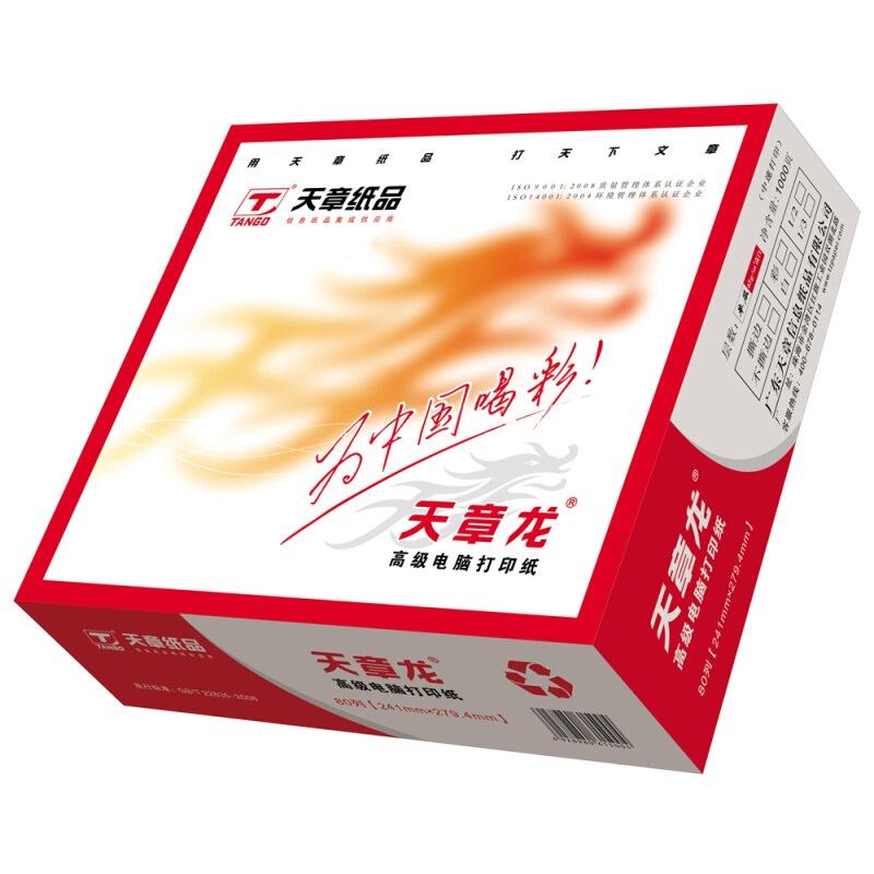 天章龙241-3-0-C-S打印纸(1000张/箱)(单位:箱)241三联不等分彩色撕边