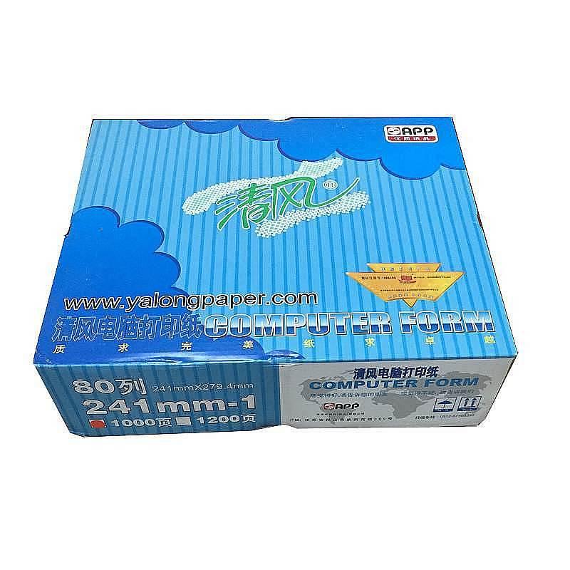 清风241-3-3-C-S打印纸三等分带压线彩色1000页/箱(单位:箱)