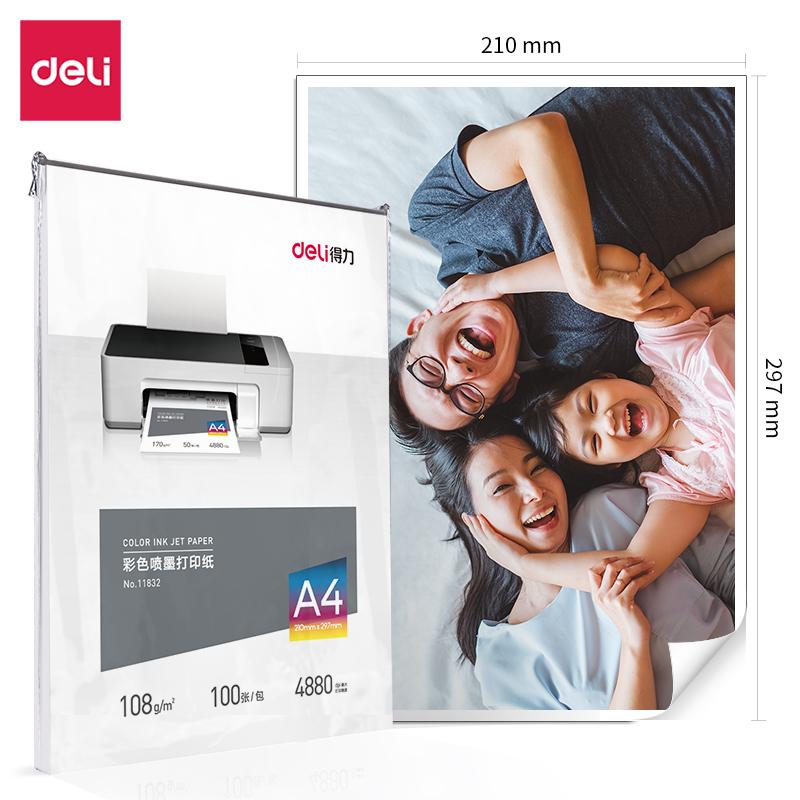 得力11832 喷墨打印纸-A4-108g/m2(白)(100张/包)