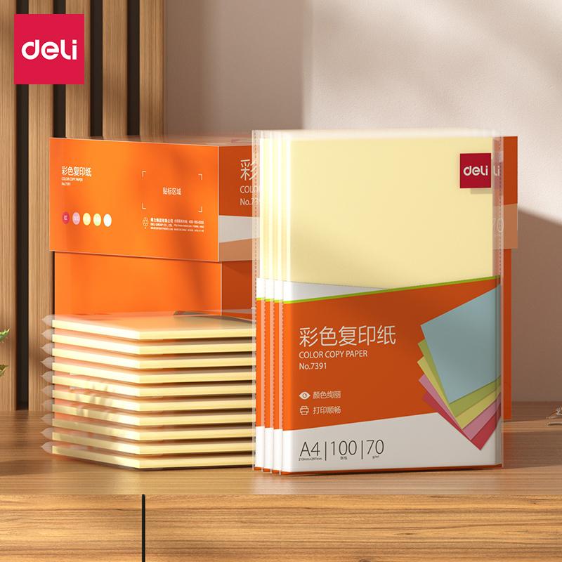 得力 7391 彩色复印纸 80克/A4 100张/包 (单位:包) 浅黄