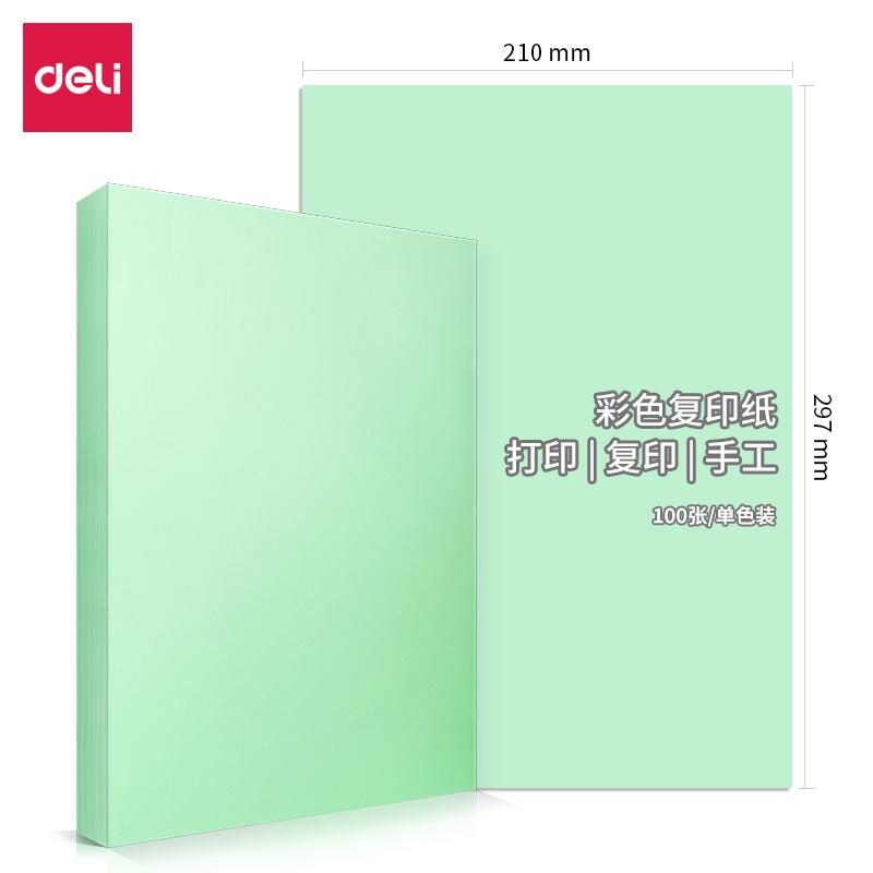 得力(deli)7757彩色复印纸-A4-80g-25包(单位:包)浅绿