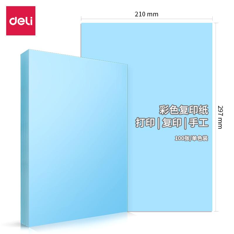 得力(deli)7757彩色复印纸-A4-80g-25包(单位:包)浅蓝