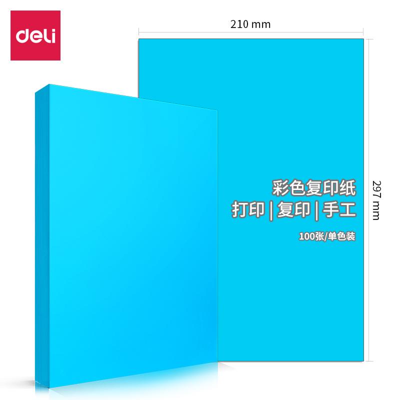得力7758彩色复印纸-A4-80g-25包(深蓝)(包)