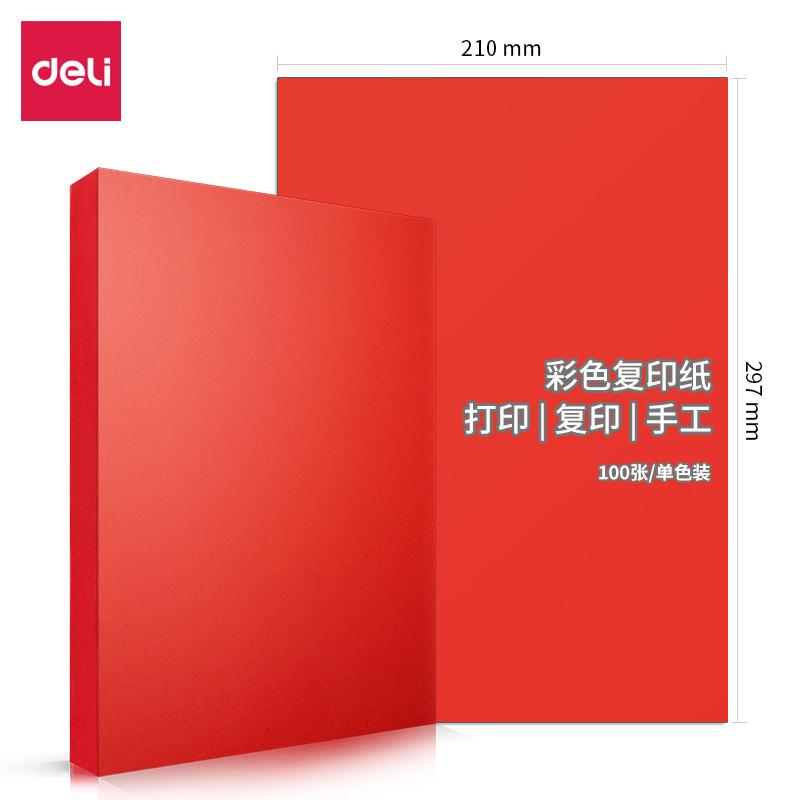 得力(deli)7758彩色复印纸-A4-80g-(单位:包)红
