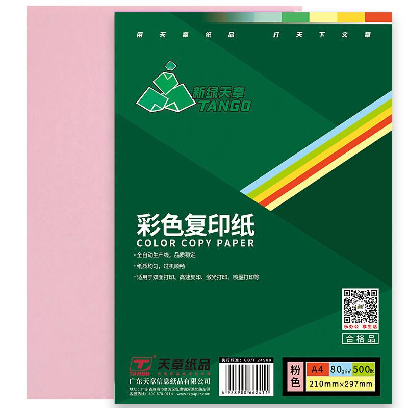 天章新绿天章A4彩色复印纸浅粉色80克500张(包)